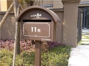 立式别墅信报箱