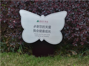 草坪标识牌